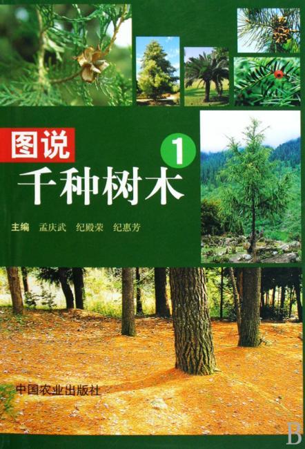 图说千种树木(1)