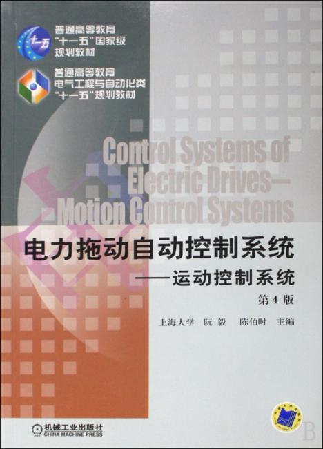 """普通高等教育""""十一五""""国家级规划教材?普通高等教育电气工程与自动化类""""十一五""""规划教材?电力拖动自动控制系统:运动控制系统(第4版)"""