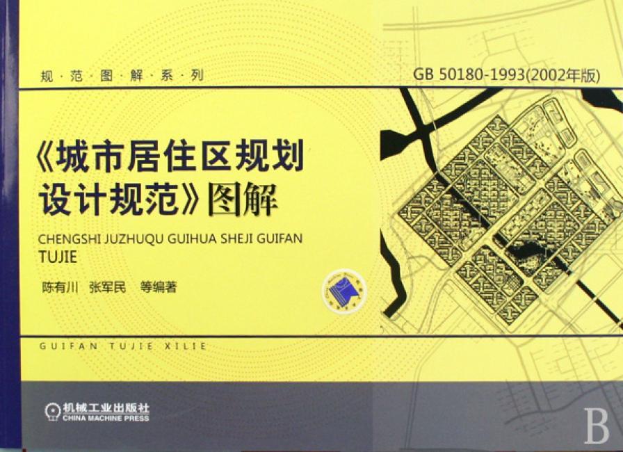 城市居住区规划设计规范》图解(GB50180-1993)(2002年版)