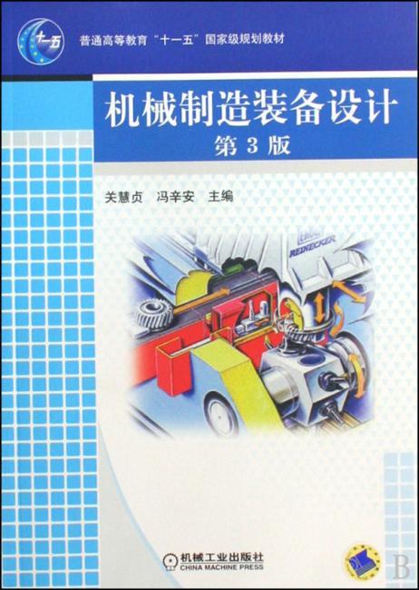 """普通高等教育""""十一五""""国家级规划教材?机械制造装备设计(第3版)"""