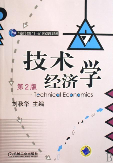 """普通高等教育""""十一五""""国家级规划教材?技术经济学(第2版)"""
