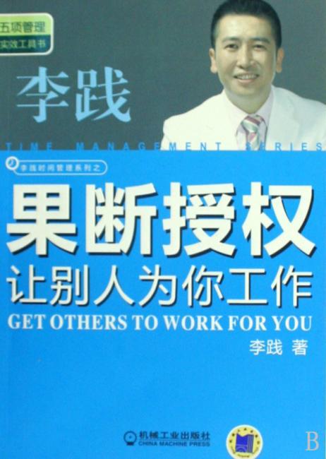 果断授权:让别人为你工作