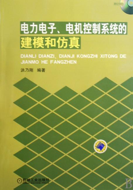 电力电子、电机控制系统的建模和仿真(附DVD-ROM光盘1张)