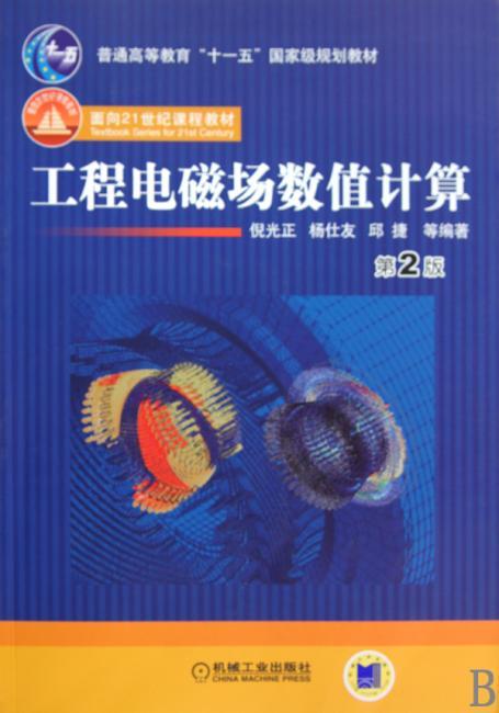"""普通高等教育""""十一五""""国家级规划教材?面向21世纪课程教材?工程电磁场数值计算(第2版)"""