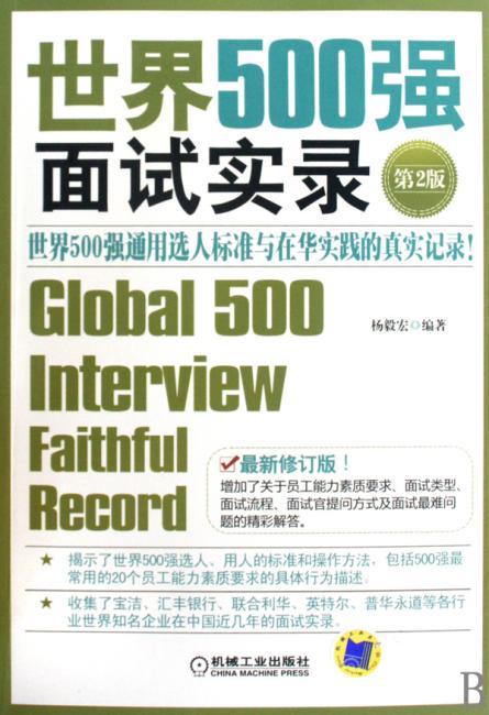 世界500强面试实录(第2版):世界500强面试实录世界500强通用选人标准与在华实践的真实记录