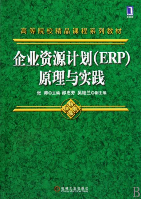 高等院校精品课程系列教材?企业资源计划(ERP)原理与实践