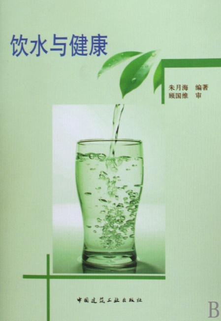 饮水与健康