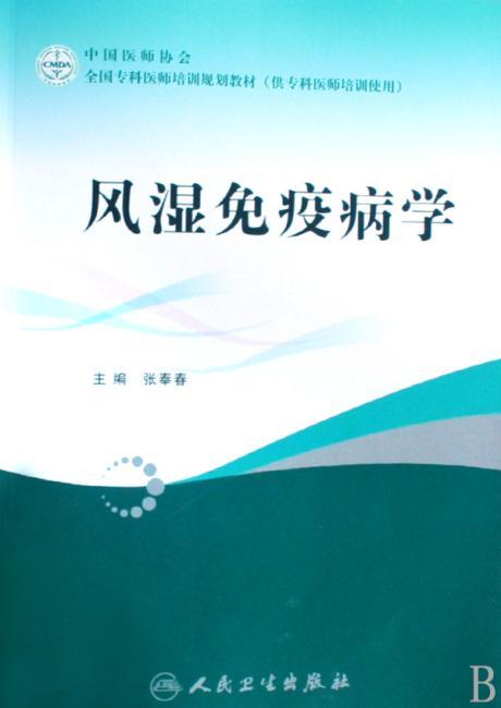风湿免疫病学(供专科医师培训使用)