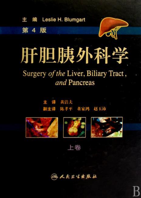 肝胆胰外科学(套装上下册)(第4版)