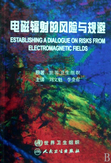 电磁辐射的风险与规避