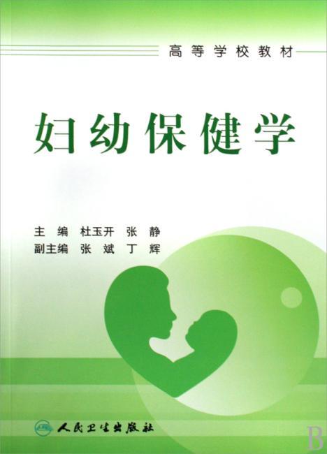 妇幼保健学