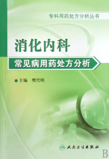 消化内科常见病用药处方分析