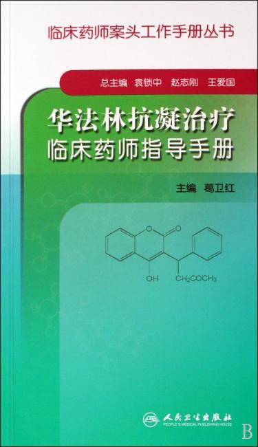 华法林抗凝治疗临床药师指导手册