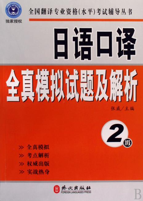日语口译全真模拟试题及解析:2级(附光盘1张)
