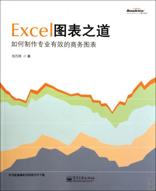 Excel图表之道:如何制作专业有效的商务图表(彩)