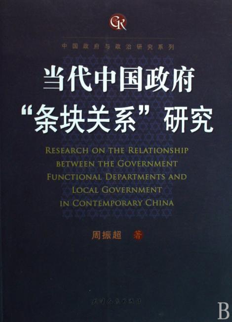 """当代中国政府""""条块关系""""研究"""