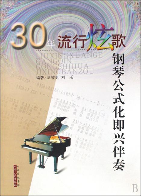 30年流行炫歌钢琴公式化即兴伴奏