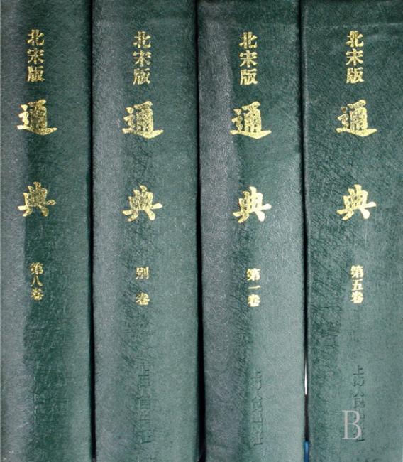 北宋版通典(全9册)