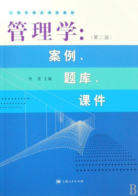 上海市精品课程教材?管理学:案例、题库、课件(第2版)