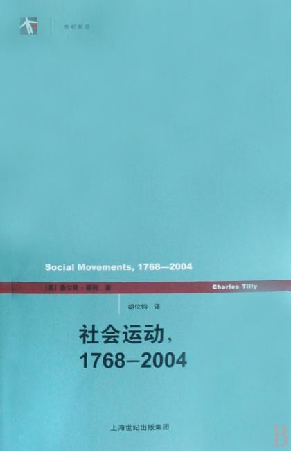 社会运动(1768-2004)