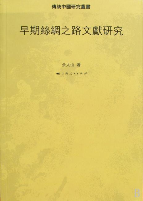 早期丝绸之路文献研究