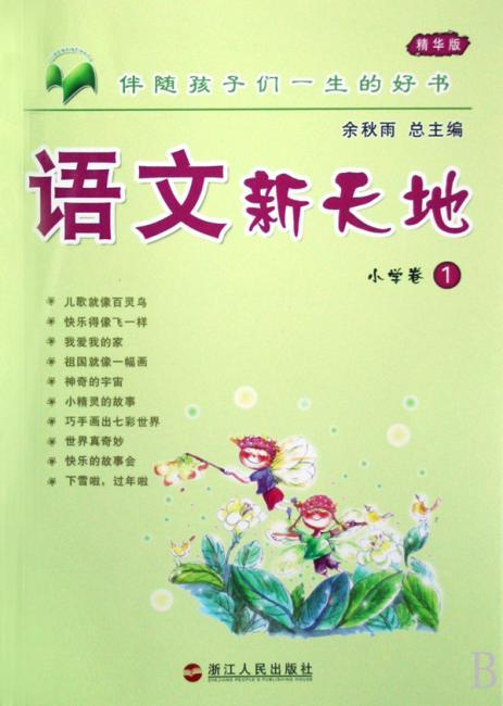 语文新天地(小学卷1)(精华版)