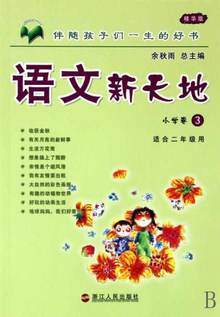 语文新天地:小学卷3(精华版)