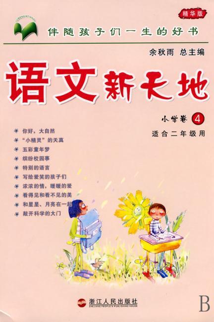 语文新天地:小学卷4(精华版)(适合2年级用)