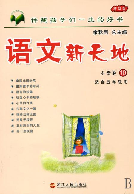 语文新天地:小学卷10(精华版)(适合5年级用)