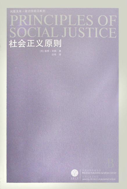 社会正义原则