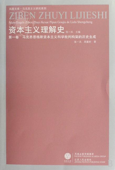 资本主义理解史(第1卷):马克思恩格斯资本主义科学批判构架的历史生成