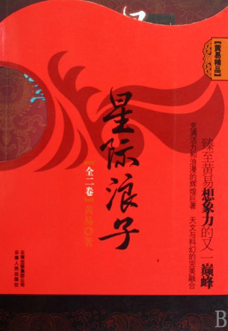 黄易精品:星际浪子(套装共2册)