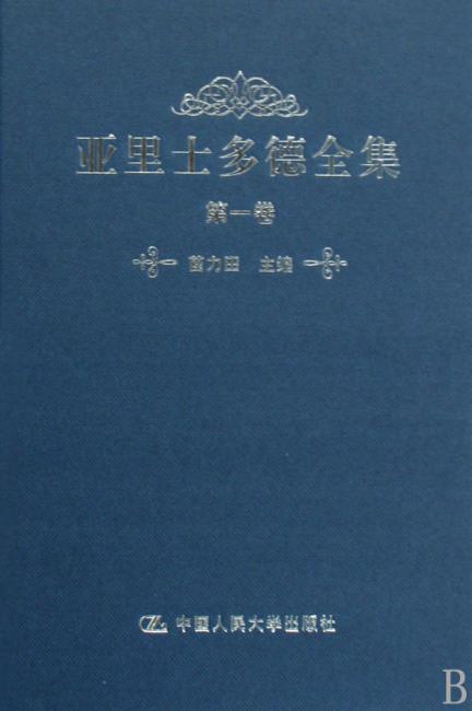 亚里士多德全集:第1卷