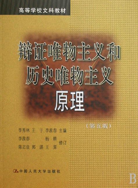 辩证唯物主义和历史唯物主义原理(第5版)