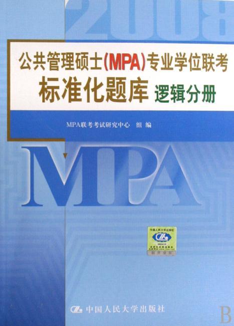 公共管理硕士(MPA)专业学位联考标准化题库?逻辑分册