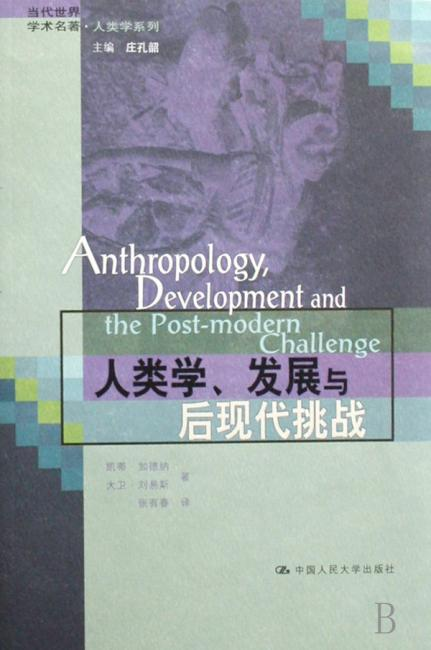 人类学、发展与后现代挑战