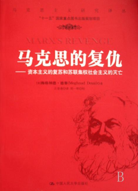 马克思的复仇:资本主义的复苏和苏联集权社会主义的灭亡
