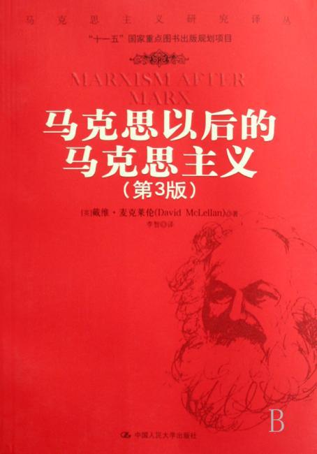 马克思以后的马克思主义(第3版)