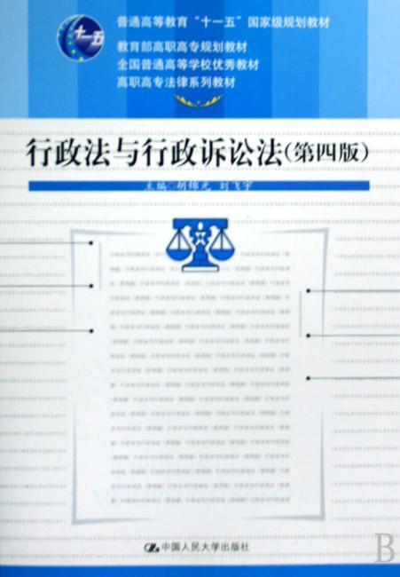 行政法与行政诉讼法(第4版)
