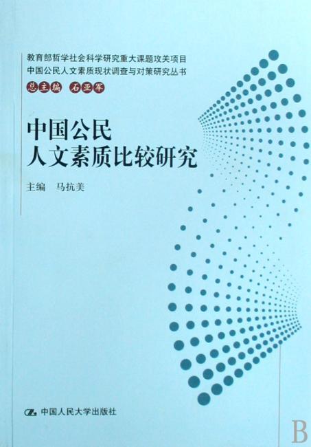 中国公民人文素质比较研究