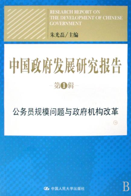中国政府发展研究报告(第1辑)