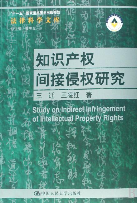 知识产权间接侵权研究