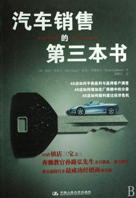 汽车销售的第三本书(4S店镇店三宝之一,来自福特汽车最成功经销商的实践)