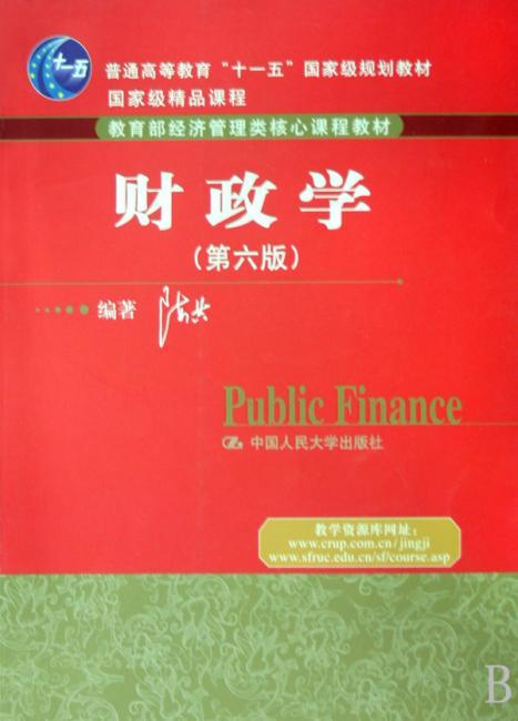 普通高等教育十一五国家级规划教材?财政学(第六版)
