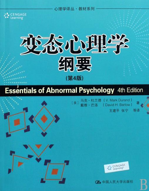 变态心理学纲要(第4版)