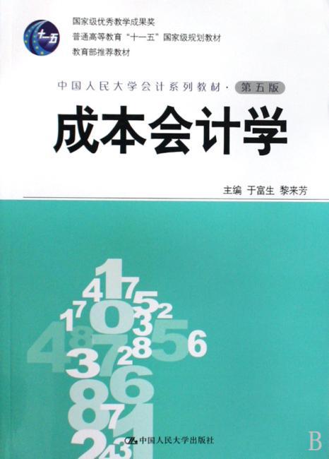 """普通高等教育""""十一五""""国家级规划教材?中国人民大学会计系列教材?成本会计学(第5版)"""