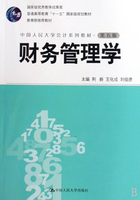 """普通高等教育""""十一五""""国家级规划教材?中国人民大学会计系列教材?教育部推荐教材?财务管理学(第5版)"""