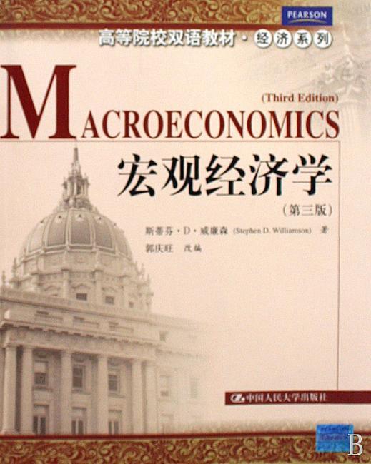 高等院校双语教材?经济系列?宏观经济学(第3版)