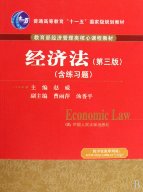 """普通高等教育""""十一五""""国家级规划教材?教育部经济管理类核心课程教材?经济法(第3版)(含练习题)"""