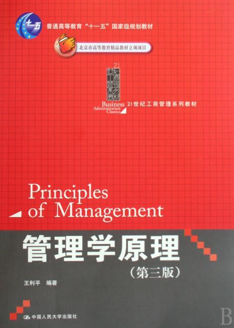 """21世纪工商管理系列教材?普通高等教育""""十一五""""国家级规划教材?管理学原理(第3版)"""